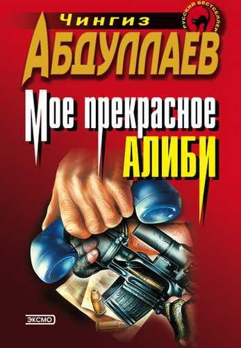 Чингиз Абдуллаев. Мое прекрасное алиби