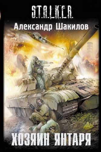 Александр Шакилов. Хозяин Янтаря (Серия S.T.A.L.K.E.R.)