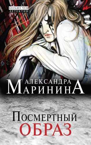Александра Маринина. Посмертный образ