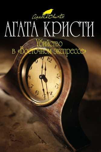 Агата Кристи. Убийство в Восточном экспрессе