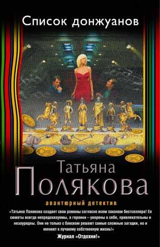 Татьяна Полякова. Список донжуанов