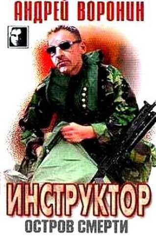 Андрей Воронин. Инструктор. Остров смерти