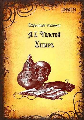 Алексей Толстой. Упырь