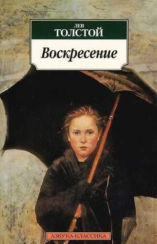Лев Толстой. Воскресение