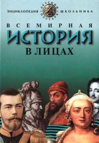 Владимир Бутромеев. Всемирная история в лицах