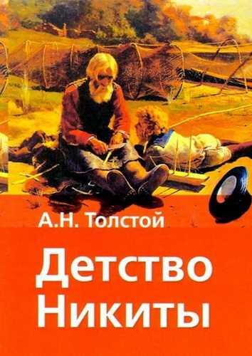 Алексей Толстой. Детство Никиты