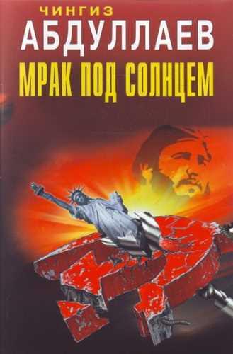 Чингиз Абдуллаев. Мрак под солнцем