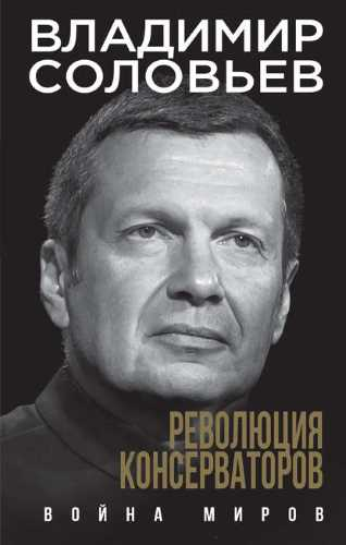 Владимир Соловьев. Революция консерваторов. Война миров
