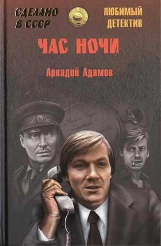 Аркадий Адамов. Час ночи
