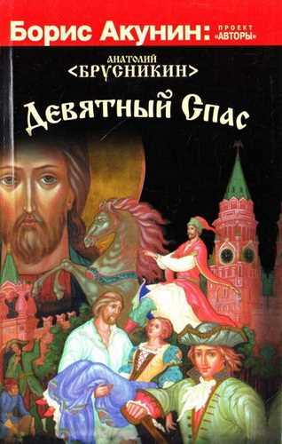 Анатолий Брусникин. Девятный Спас
