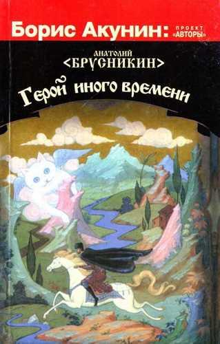 Анатолий Брусникин. Герой иного времени