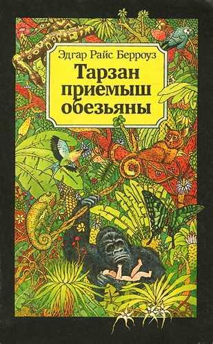 Эдгар Райс Берроуз. Тарзан приемыш обезьяны