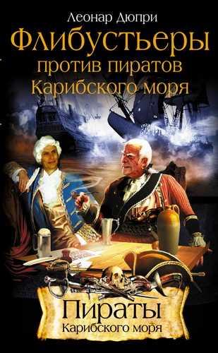 Леонар Дюпри. Флибустьеры против пиратов Карибского моря