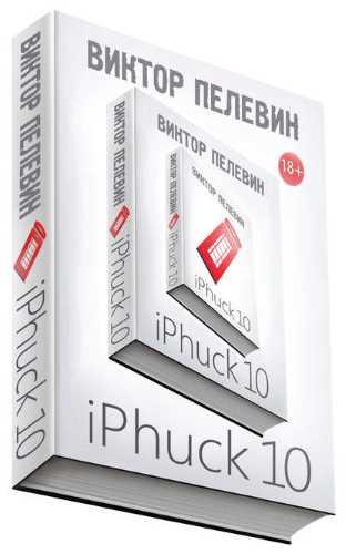 Виктор Пелевин. iPhuck 10