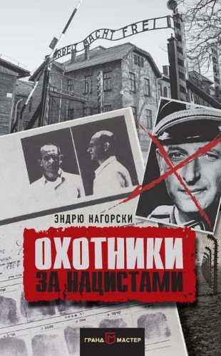 Эндрю Нагорски. Охотники за нацистами
