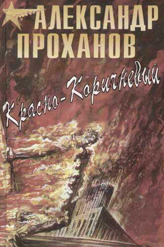 Александр Проханов. Красно-коричневый