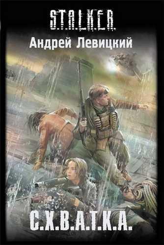 Андрей Левицкий. Схватка (Серия S.T.A.L.K.E.R.)