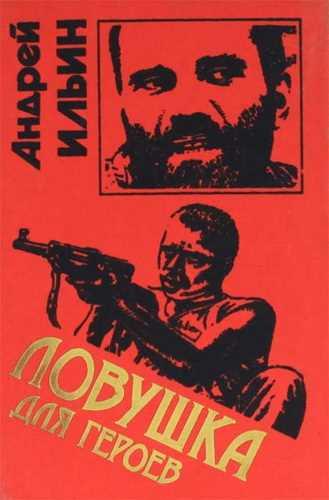 Андрей Ильин. Ловушка для героев