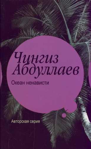 Чингиз Абдуллаев. Океан ненависти