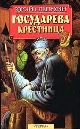 Юрий Слепухин. Государева крестница