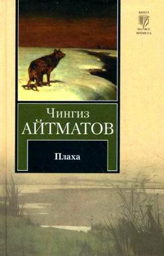 Чингиз Айтматов. Плаха