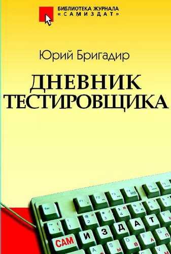 Юрий Бригадир. Дневник тестировщика