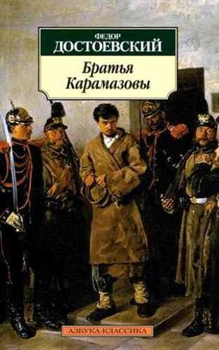 Федор Достоевский. Братья Карамазовы. Страницы романа