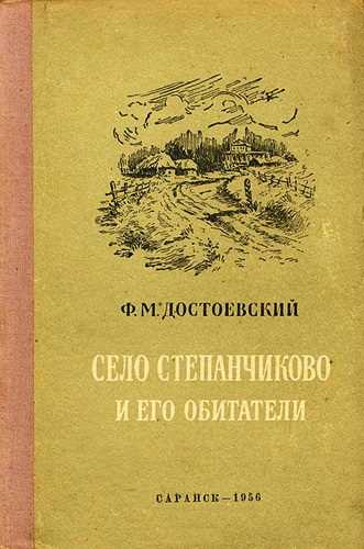Скачать село степанчиково и его обитатели