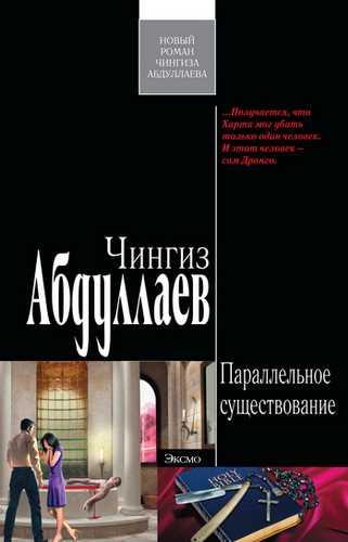 Чингиз Абдуллаев. Параллельное существование