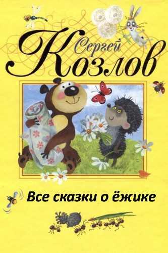 Сергей Козлов. Все сказки о ёжике