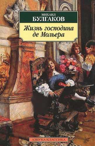 Михаил Булгаков. Жизнь господина де Мольера