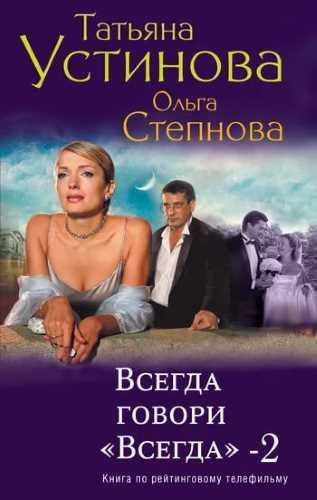 Татьяна Устинова, Ольга Степнова. Всегда говори Всегда - 2