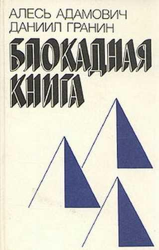 Алесь Адамович, Даниил Гранин. Блокадная книга
