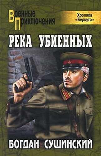 Богдан Сушинский. Хроника Беркута 1. Река убиенных