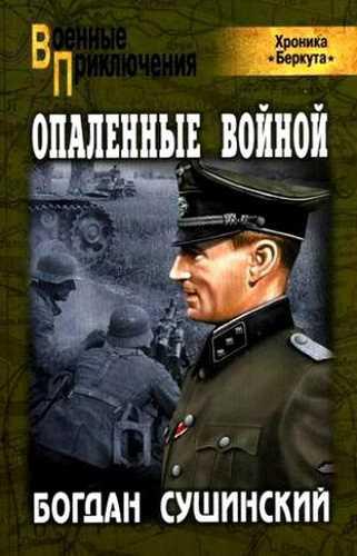 Богдан Сушинский. Хроника Беркута 2. Опаленные войной
