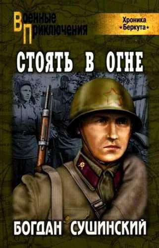 Богдан Сушинский. Хроника Беркута 4. Стоять в огне