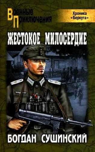 Богдан Сушинский. Хроника Беркута 5. Жестокое милосердие