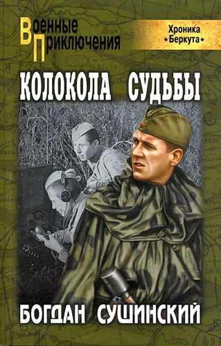 Богдан Сушинский. Хроника Беркута 6. Колокола судьбы