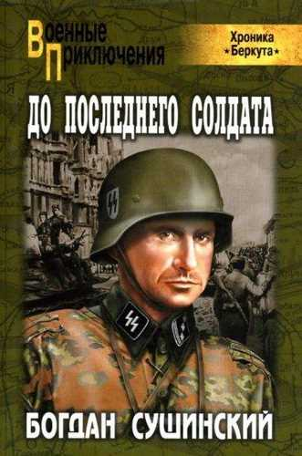 Богдан Сушинский. Хроника Беркута 7. До последнего солдата