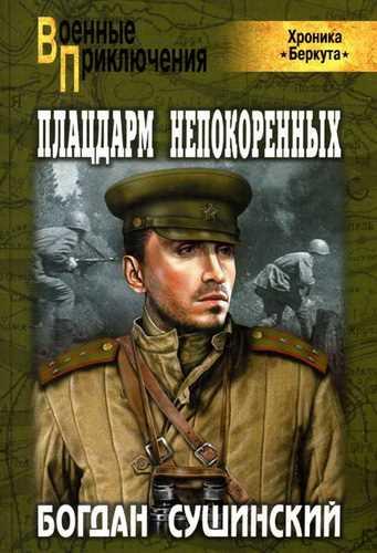 Богдан Сушинский. Хроника Беркута 8. Плацдарм непокоренных