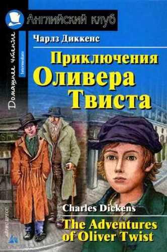 Чарльз Диккенс. Приключения Оливера Твиста