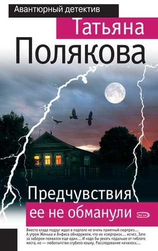 Татьяна Полякова. Предчувствия её не обманули