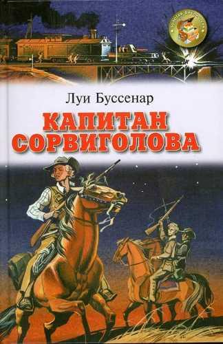 Луи Буссенар. Капитан Сорви-голова