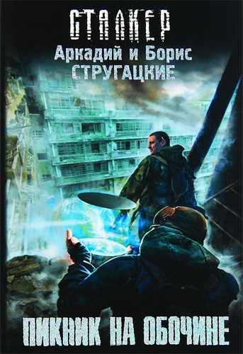 Аркадий и Борис Стругацкие. Пикник на Обочине (Серия S.T.A.L.K.E.R.)