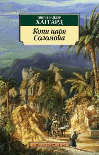 Генри Райдер Хаггард. Копи царя Соломона