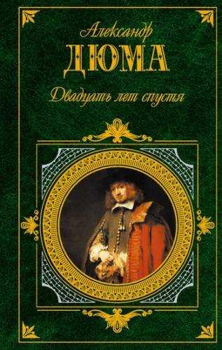 Александр Дюма. Три мушкетера. Двадцать лет спустя