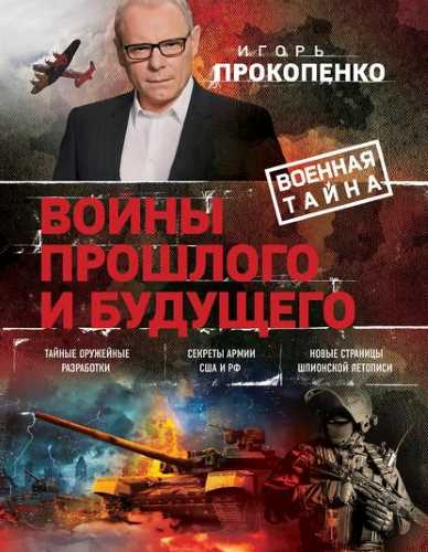 Игорь Прокопенко. Войны прошлого и будущего