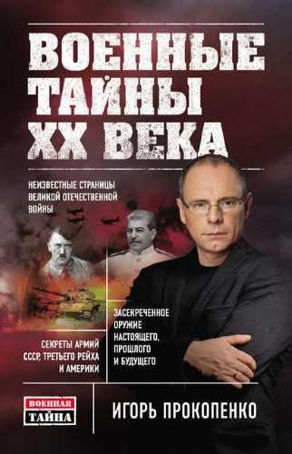 Игорь Прокопенко. Военные тайны ХХ века