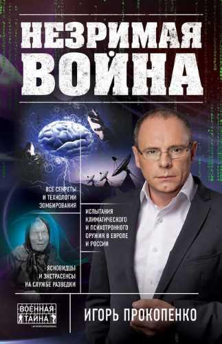Игорь Прокопенко. Незримая война