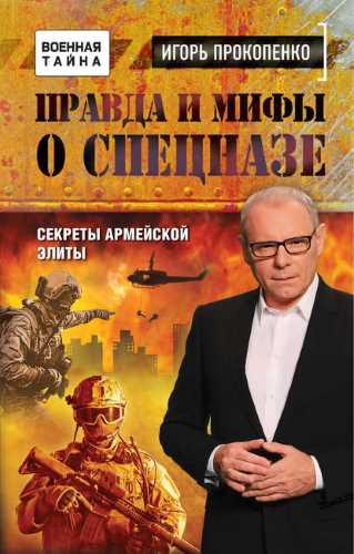 Игорь Прокопенко. Правда и мифы о спецназе